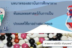 """บทความเรื่อง """"บทบาทของสถาบันการศึกษาทางทันตแพทยศาสตร์กับการเป็นประเทศใช้ยาอย่างสมเหตุผล"""""""