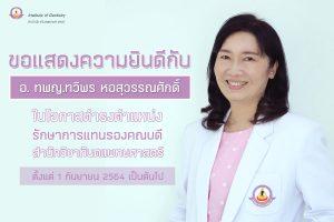 ขอแสดงความยินดีกับ อาจารย์ ทันตแพทย์หญิงทวิพร หอสุวรรณศักดิ์ ในโอกาสดำรงตำแหน่งผู้รักษาการแทนรองคณบดี