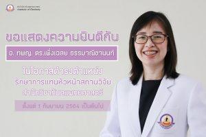 ขอแสดงความยินดีกับ อาจารย์ ทันตแพทย์หญิง ดร.เพิ่งเฉลย ธรรมาณิชานนท์ ในโอกาสดำรงตำแหน่งผู้รักษาการแทนหัวหน้าสถานวิจัย