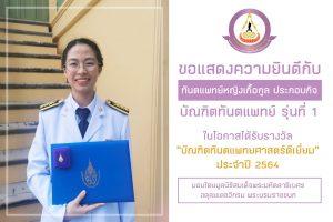 ขอแสดงความยินดี กับทันตแพทย์หญิงเกื้อกูล ประกอบกิจ บัณฑิตทันตแพทย์ รุ่นที่ 1